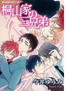 桐山家の三兄弟(シトロンデジタルコミックス)