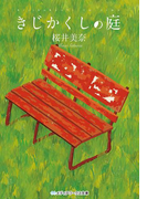 きじかくしの庭(メディアワークス文庫)