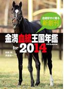 金満血統王国年鑑 for 2014(サラブレBOOK)