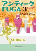 【期間限定価格】アンティークFUGA 3(角川文庫)