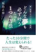 どんな夢も必ず叶うたった1つの方法 夢に挑戦する4人の真実の物語(角川書店単行本)