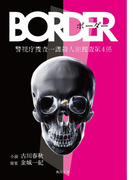 BORDER(角川文庫)