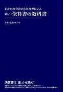 あなたの会社の3年後が見える 新しい決算書の教科書(中経出版)