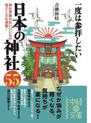 一度は参拝したい 日本の神社55(中経の文庫)