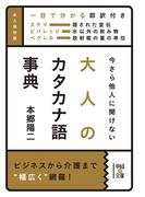 今さら他人に聞けない 大人のカタカナ語事典(中経の文庫)