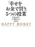 【期間限定50%OFF】「幸せをお金で買う」5つの授業