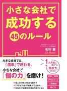 小さな会社で成功する45のルール(中経出版)