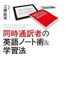 同時通訳者の英語ノート術&学習法(中経出版)