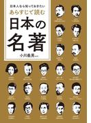日本人なら知っておきたい あらすじで読む日本の名著(中経出版)