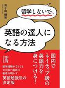 留学しないで、英語の達人になる方法(中経の文庫)