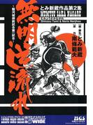~駿河城御前試合第一試合~ 無明逆流れ1 とみ新蔵作品第2集