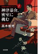 神津恭介、密室に挑む(光文社文庫)