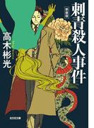 刺青殺人事件~新装版~(光文社文庫)
