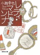 レディ・マドンナ 東京バンドワゴン(集英社文庫)