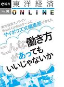 こんな働き方があってもいいじゃないか-東洋経済オンラインビジネス新書 No.1(週刊東洋経済eビジネス新書)