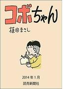 コボちゃん 2014年1月(読売ebooks)