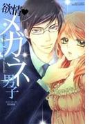 欲情・メガネ男子(1)(ミッシィコミックス恋愛白書パステルシリーズ)