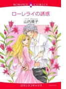 ローレライの誘惑(3)(ロマンスコミックス)