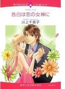 告白は恋の女神に(2)(ロマンスコミックス)