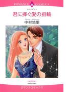 君に捧ぐ愛の指輪(1)(ロマンスコミックス)