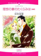 理想の妻のたくらみは 後編(6)(ロマンスコミックス)