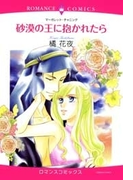 砂漠の王に抱かれたら(1)(ロマンスコミックス)