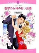翡翠の女神の甘い誘惑(6)(ロマンスコミックス)