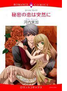 秘密の恋は突然に(3)(ロマンスコミックス)
