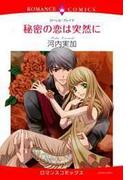 秘密の恋は突然に(5)(ロマンスコミックス)