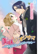 美味しいオジサマ~中年男はねっとりみっちり~(7)(ミッシィコミックス恋愛白書パステルシリーズ)