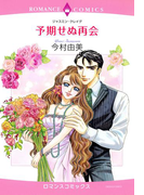 予期せぬ再会(5)(ロマンスコミックス)
