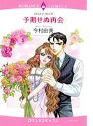 予期せぬ再会(8)(ロマンスコミックス)