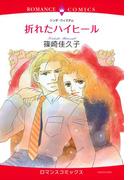 折れたハイヒール(2)(ロマンスコミックス)