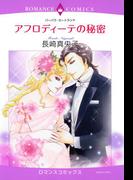 アフロディーテの秘密(7)(ロマンスコミックス)