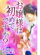 お嬢様は初めてですか?(3)(ミッシィコミックス恋愛白書パステルシリーズ)