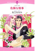 危険な情事(8)(ロマンスコミックス)