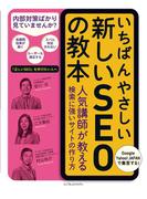 いちばんやさしい新しいSEOの教本 人気講師が教える検索に強いサイトの作り方