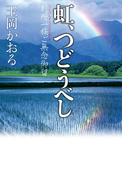虹、つどうべし 別所一族ご無念御留(幻冬舎単行本)
