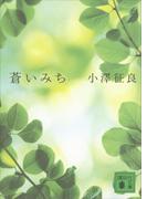 蒼いみち(講談社文庫)