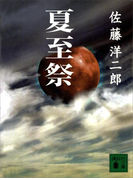 夏至祭(講談社文庫)