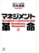 マネジメント革命 「燃える集団」をつくる日本式「徳」の経営(講談社+α文庫)