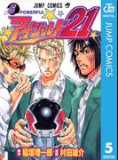 アイシールド21 5(ジャンプコミックスDIGITAL)