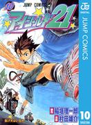 アイシールド21 10(ジャンプコミックスDIGITAL)