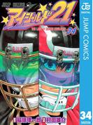 アイシールド21 34(ジャンプコミックスDIGITAL)