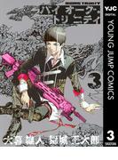 バイオーグ・トリニティ 3(ヤングジャンプコミックスDIGITAL)