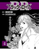 ブラック・ローズ4(週刊女性コミックス)