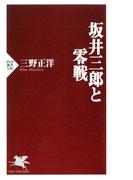坂井三郎と零戦(PHP新書)