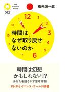 時間はなぜ取り戻せないのか(PHPサイエンス・ワールド新書)