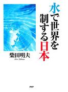 水で世界を制する日本