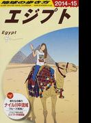 地球の歩き方 2014〜15 E02 エジプト